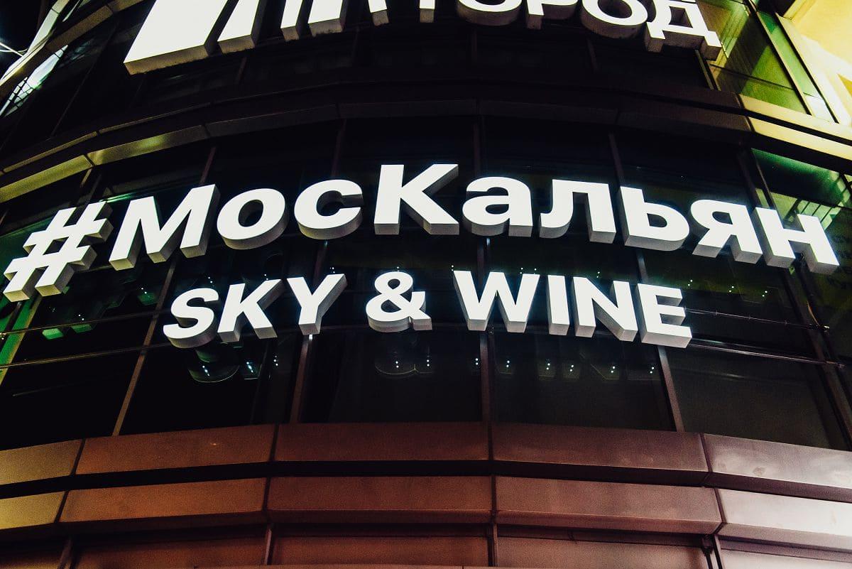 Открытие Москальян Сочи